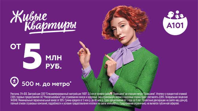 ЖК «Прокшино». Квартиры от 5,2 млн рублей 500 метров до метро Прокшино.